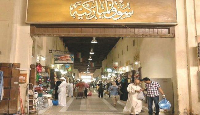 اسواق الكويت