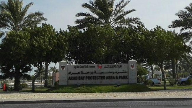 منتزه ومحمية دوحة عراد