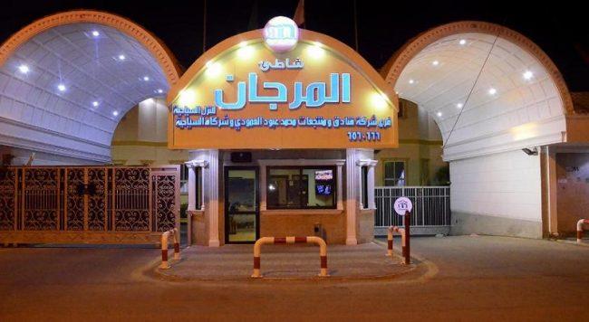Al Murjan Beach jeddah