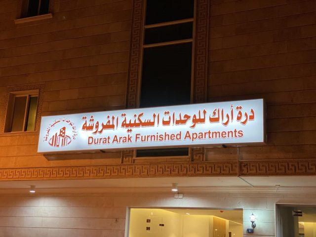 Durrat Arak furnished apartments