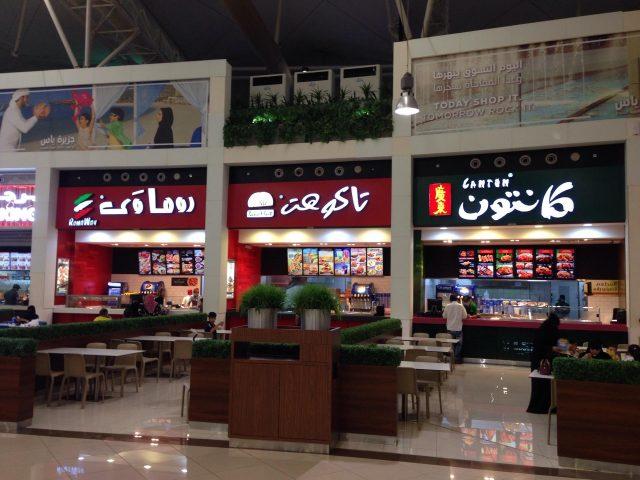 مطاعم مول العرب
