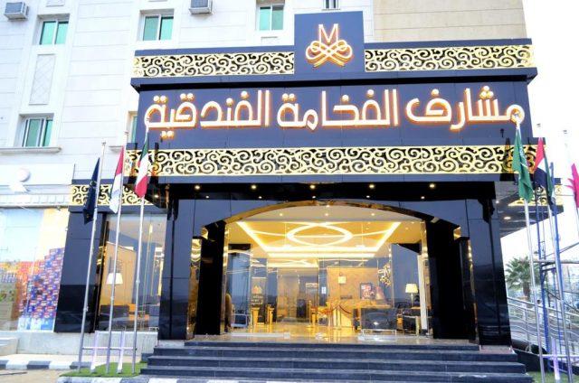 Masharef Al Fakhama ApartHotel