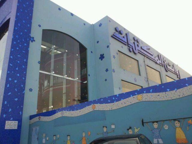Stationery Fantasies Jeddah