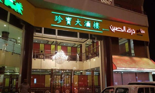 abha restaurants 8