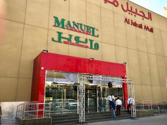 Al Jubail Mall
