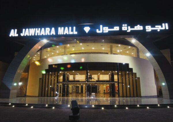 Al Jawhara Mall