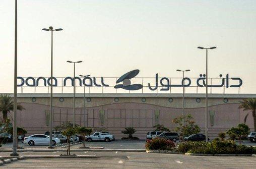 Dana Mall
