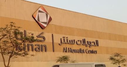 Al Huwailat Center