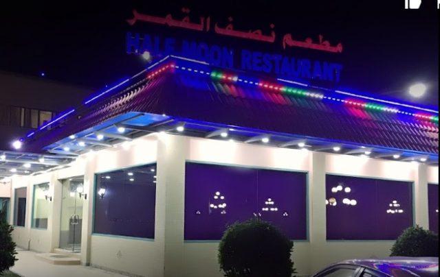مطعم هاف مون