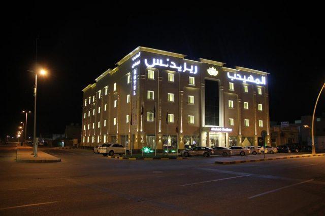 فنادق الخفجي