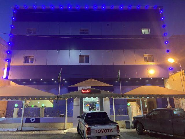 فندق تويلايت للشقق المفروشة الفندقية