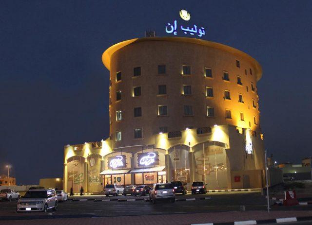 فندق توليب إن الدمام للأجنحة الفندقية