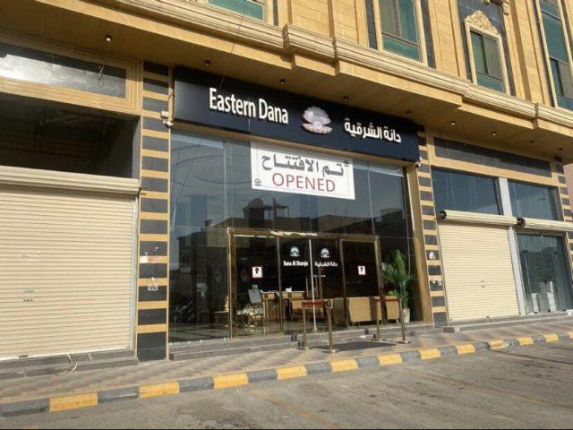 شقة فندقية دانة الشرقية للوحدات السكنية المفروشة