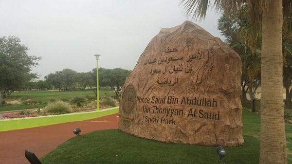 منتزه الأمير سعود بن ثنيان الرياضي