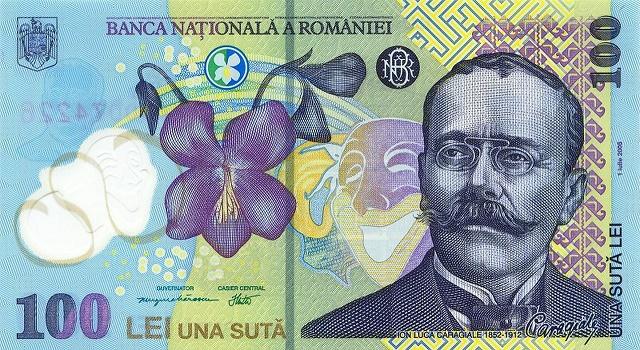 العملة الرسمية في رومانيا