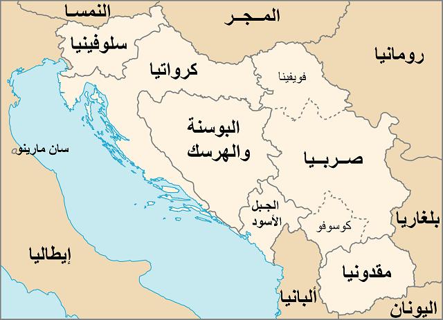 اين تقع البوسنة