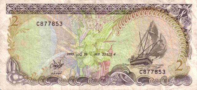 العملة الرسمية في جزر المالديف