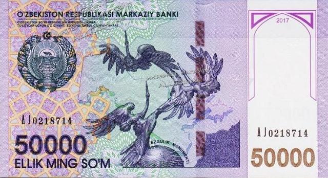 العملة الرسمية في اوزباكستان