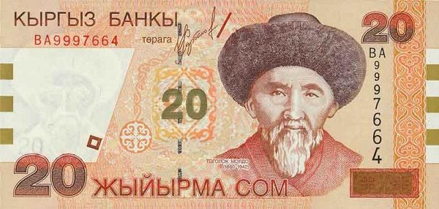 العملة الرسمية في قرغيزستان